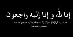 Condoléance à Mr: HEZZAM  HAMMA